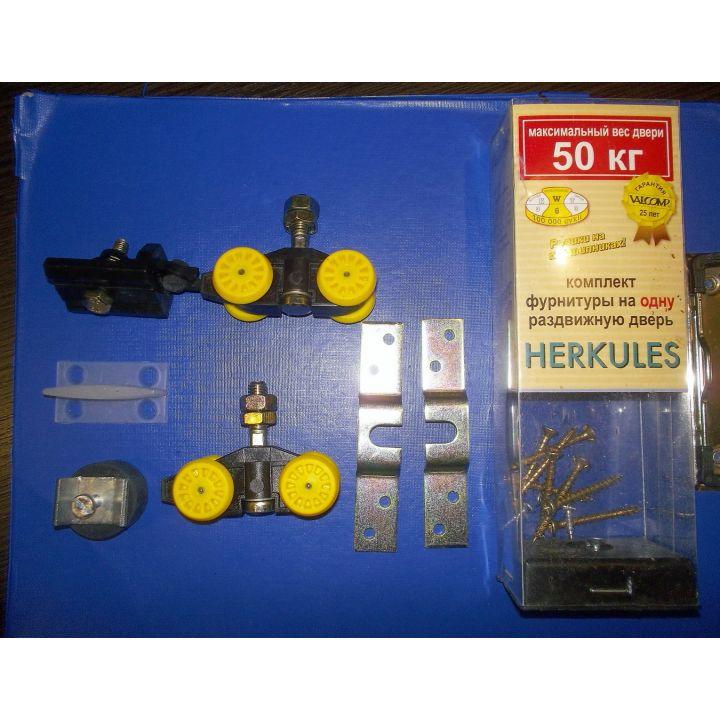 Комплект фурнитуры на раздвижную дверь HERKULES 50кг